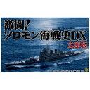 ジェネラルサポート 激闘!ソロモン海戦史DX 文庫版