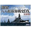 ジェネラルサポート 〔Win版〕 激闘!八八艦隊海戦史DX文庫版 [振込不可]