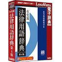 ロゴヴィスタ LogoVista電子辞典シリーズ 有斐閣法律用語辞典 第4版 HYB/CD