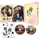 松竹 母と暮せば 豪華版(初回限定生産) DVD ハハトクラセバショカイ