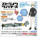 長谷川製作所 1/20 ストライクウィッチーズ エーリカ・ハルトマン w/メッサーシュミット Bf109G-6(1/72) プラモデル [振込不可]
