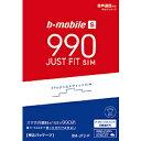 日本通信 SIM後日【ドコモ/ソフトバンクより選択】b-mobile S 990ジャストフィットSIM申込パッケージ BM-JF2-P BMJF2P
