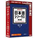 ロゴヴィスタ 日本語シソーラス 類語検索辞典 第2版 LVDTS10010WR0 LVDTS10010WR0