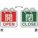 日本緑十字 緑十字 バルブ開閉札 開・OPEN(赤)⇔閉・CLOSE(緑) 2枚1組タイプ 65×65mm アルミ製 162052 162052