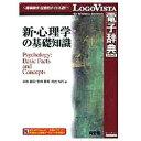 ロゴヴィスタ 〔Win・Mac版〕 LogoVista電子辞典シリーズ 有斐閣 新・心理学の基礎知識