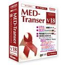 クロスランゲージ MED-Transer V18 プロフェッショナル [Windows用] 1181901