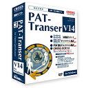 クロスランゲージ PAT-Transer V14 [Windows用] 1183701