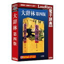 ロゴヴィスタ 大辞林 第四版 [Win・Mac用] LVDSD05200WV0
