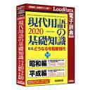 ロゴヴィスタ 現代用語の基礎知識2020 プラス 昭和・平成編 [Windows用] LVDJY11200WV0