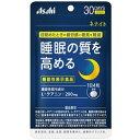 アサヒグループ食品 【機能性表示食品】ネナイト 30日分 120粒 ネナイト30ニチブン