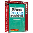 ロゴヴィスタ 〔Win/Mac版〕 英和和英200万語専門用語対訳大辞典