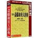 ロゴヴィスタ 〔Win・Mac版〕 LogoVista電子辞典シリーズ NEW斎藤和英大辞典