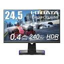 IO DATA(アイオーデータ) LCD-GC252UXB ゲーミングモニター GigaCrysta ブラック [24.5型 /ワイド /フルHD(1920×1080)] LCDGC252UXB