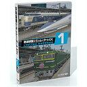 マグノリア 鉄道模型シミュレーターNX VS-1 IMVRMNX7001S