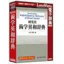 ロゴヴィスタ 〔Win・Mac版〕 LogoVista電子辞典シリーズ 研究社 歯学英和辞典