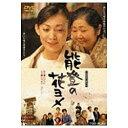 東映ビデオ 能登の花ヨメ 【DVD】 [DVD]