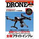 徳間書店 【ムック本】DRONE MAGAZINE Vol.2 特集:トイドローンから業務用まで 最新ドローン30モデル全機フライトインプレ 【書籍】