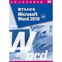 アテイン 〔トレーニングDVD〕 誰でもわかる Microsoft Word 2010 下巻
