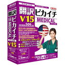 クロスランゲージ 〔Win版〕翻訳ピカイチ メディカル V15 for Windows 1161001
