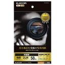 ELECOM(エレコム) EJK-RC2L50 黒を極めた写真用紙プロ(印画紙/インクジェット対応/127×178mm/2Lサイズ/50枚) EJKRC2L50
