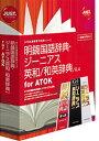 ジャストシステム 明鏡国語辞典・ジーニアス英和/和英辞典 /R.4 for ATOK(Win・Mac・Linux版)