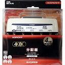 マスプロアンテナ 屋外用4分配器 3224MHz対応 SCSP4CWP SCSP4CWP