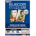 ELECOM(エレコム) 〔インクジェット:エプソン対応〕 プラチナフォトペーパー 0.267mm (A4サイズ・50枚) EJK-EPNA450 EJKEPNA450