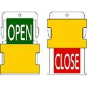 アイマーク IM スライド表示タグ OPEN CLOSE (OPEN - 緑地に白 / CLOSE - 赤字に白) AIST6-EN AIST6EN