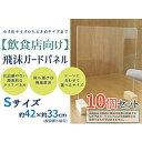 友澤木工 飛沫ガードパネルS10個セット(パネル約40×33cm/縦横設置可/) ZK03S
