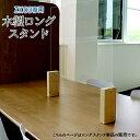 友澤木工 ZK-03専用木製ロングスタンド10個セット