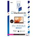 Nakabayashi MacBookAir13inch(2018Retina)用液晶保護フィルム ブルーライトカット光沢透明 SFMBA1301FLKBC SFMBA1301FLKBC
