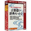 ロゴヴィスタ 美しい日本語のための 言葉遣い辞典セット2 LVDST08040HR0
