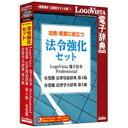 ロゴヴィスタ 〔Win・Mac版〕 LogoVista電子辞典シリーズ 法務・実務に役立つ 法令強化セット