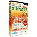 オフィストウェンティーワン [Win・Mac版] 新・東洋医学辞書 V12 ユニコード辞書