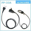 FRC 耳かけ付カナル型イヤホンマイク ALINCO対応 FP33A FP33A