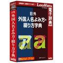 ロゴヴィスタ 〔Win・Mac版〕 LogoVista電子辞典シリーズ 日外 外国人名よみ方・綴り方字典