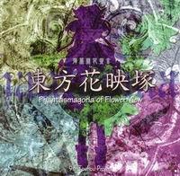 【上海アリス幻樂団】東方プロジェクト東方花映塚 〜 Phantasmagoria of F…...:akibaoo-r:10002177