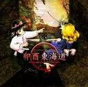 【上海アリス幻樂団】東方プロジェクト卯酉東海道 〜 Retrospective 53 minutes