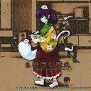 【上海アリス幻樂団】東方プロジェクト幺樂団の歴史3 〜 Akyu's Untouched Score vol.3