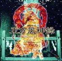 【上海アリス幻樂団】東方プロジェクト東方風神録 ? Mountain of Faith.
