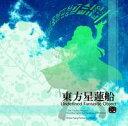 【上海アリス幻樂団】東方プロジェクト東方星蓮船 〜 Undefined Fantastic Object.