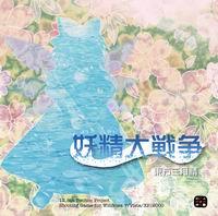 【上海アリス幻樂団】東方プロジェクト妖精大戦争 ? 東方三月精