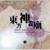 【上海アリス幻樂団】東方神霊廟 〜 Ten Desires....:akibaoo-r:10007242