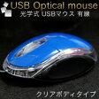 【お値打ち品!】マウス 光学式 USB接続 クリアブルー