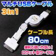 【3in1】充電&転送マルチUSBケーブル 3in1 Dock microUSB miniUSB 80cm(ホワイト)