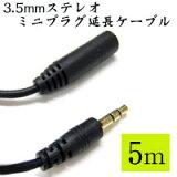 【パイナップル】3.5mmステレオミニプラグ延長ケーブル 5m