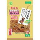 【友人 TOMOHITO】友人 新鮮ささみ 無添加ひとくちハード 70g 猫 キャットフード