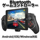 【ipega】Android/iOS/PC対応 Bluetooth ゲームコントローラー ゲームパット ブラック PG-9023