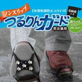 【サンリビング】つるりんガード 23-28cm 氷雪転倒防止 滑り止め 靴に装着アイススパイク かんじき スノーブーツ 雪道 滑止