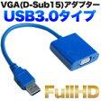 送料無料!!【USB3.0フルHD対応】USB3.0 to VGAディスプレイアダプター 1920x1080対応【smtb-u】